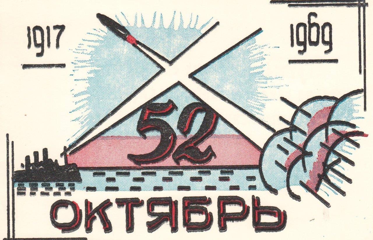 1970. Открытка с 7 ноября, часть 1