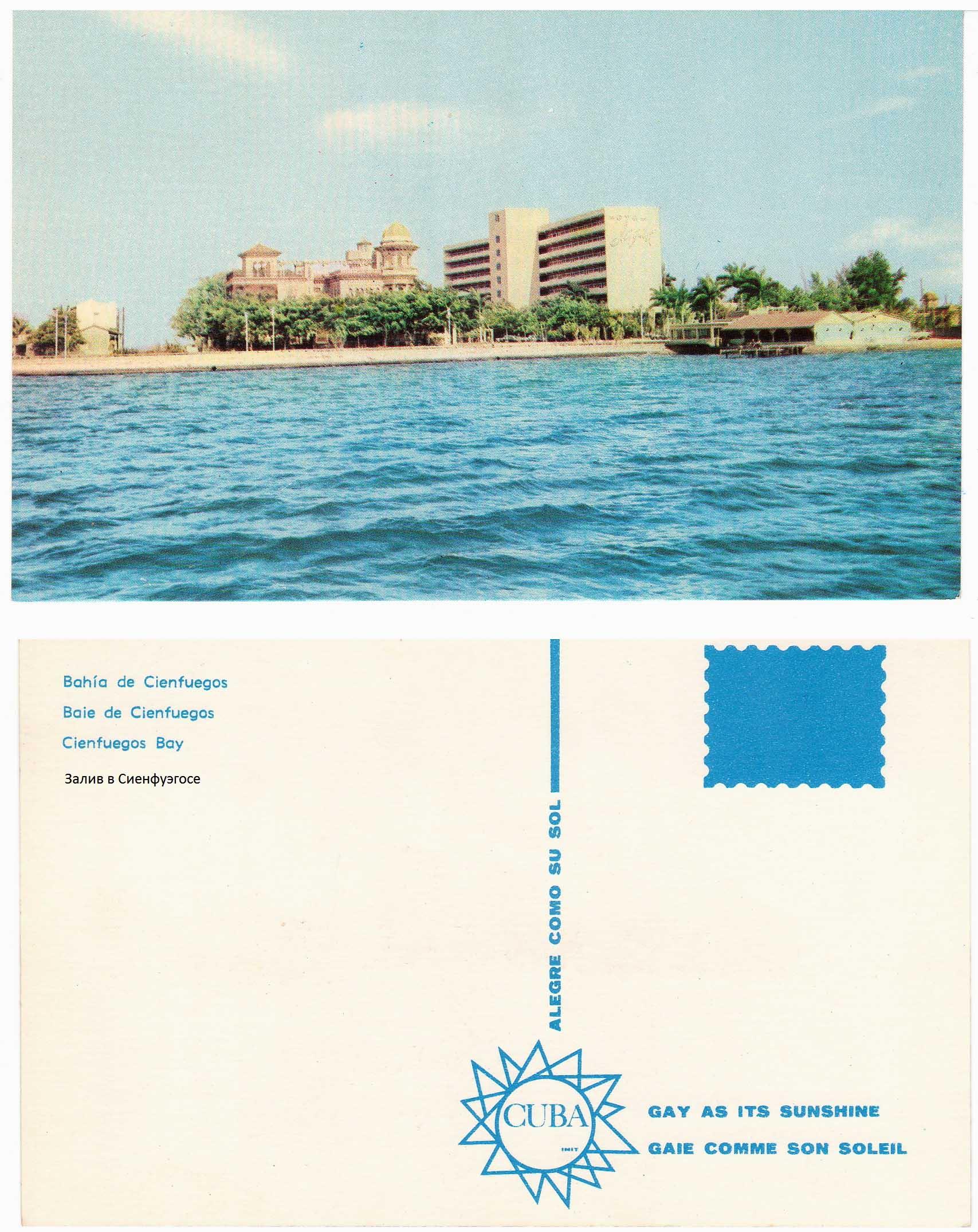 032. Открытка №13. Залив в Сьенфуэгосе