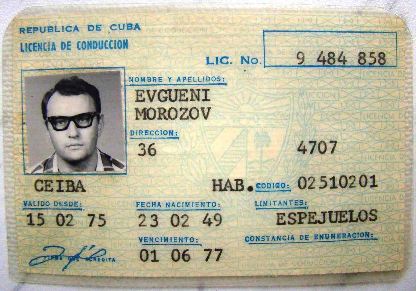 1975. Водительское удостоверение