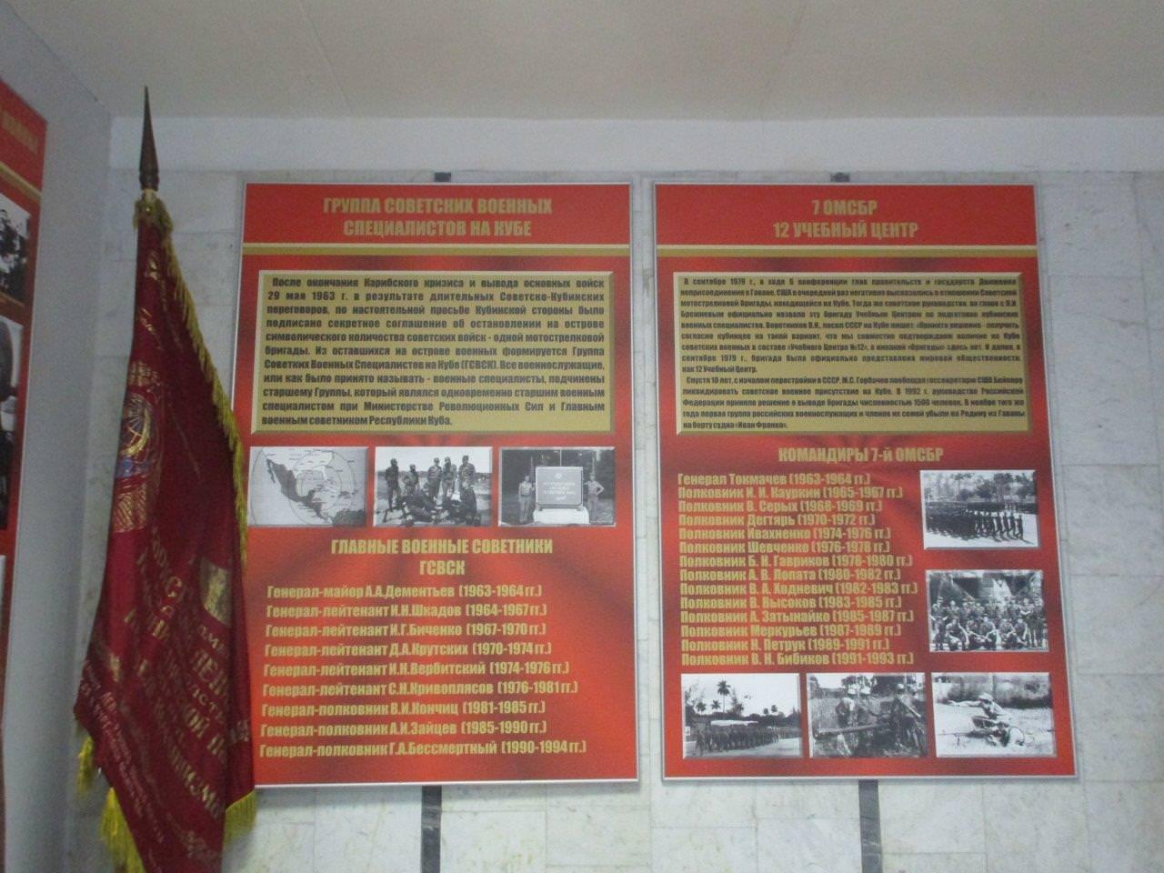 2020-02-23. Два плаката стенда, посвященного ГСВСК.