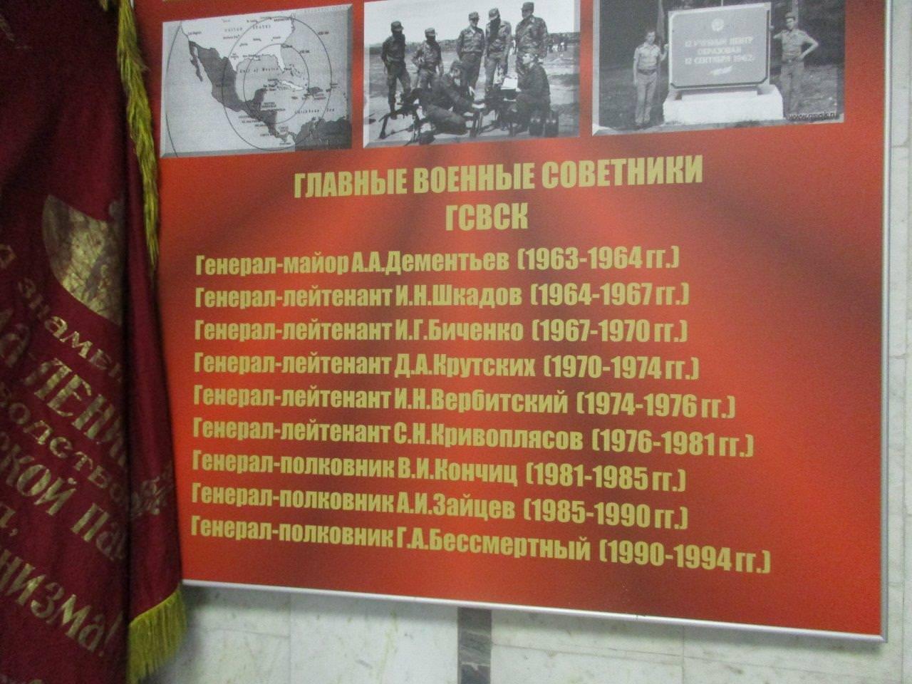 2020-02-23. Главные военные советники ГСВСК