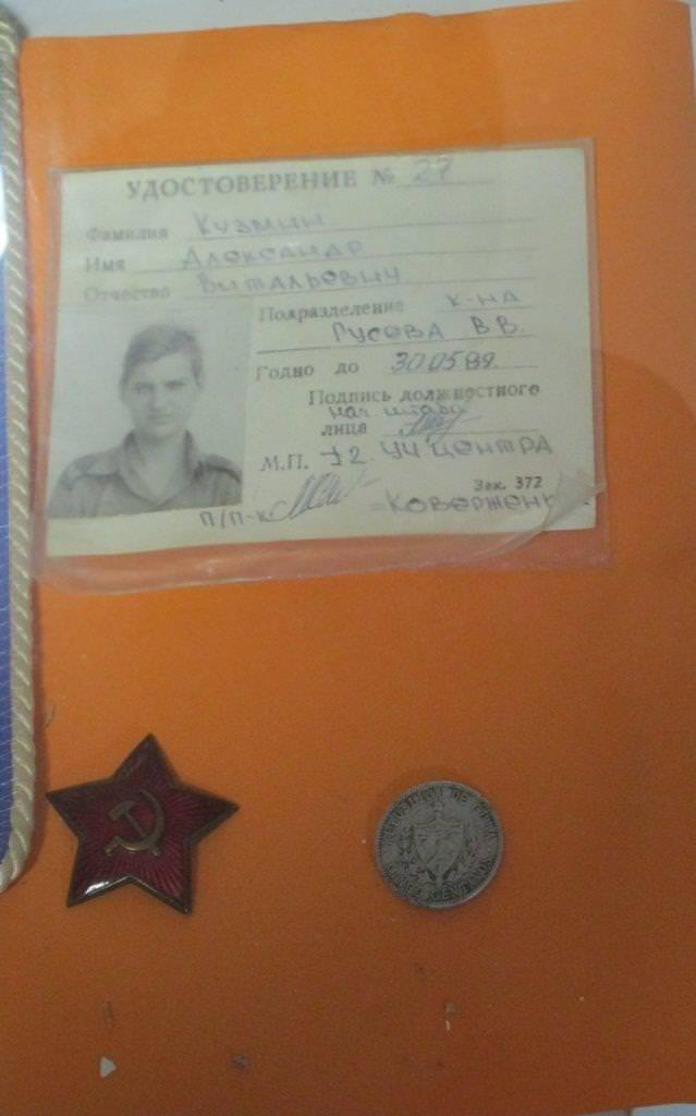 2020-02-23. Удостоверение Кузмина Александра