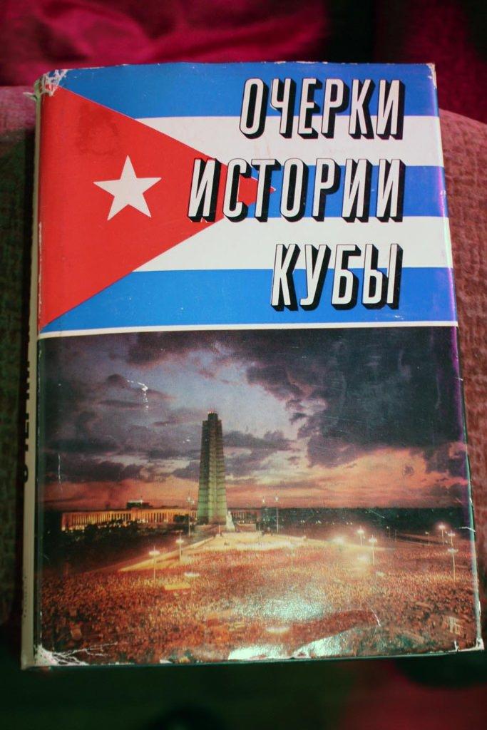 Книга «Очерки истории Кубы»