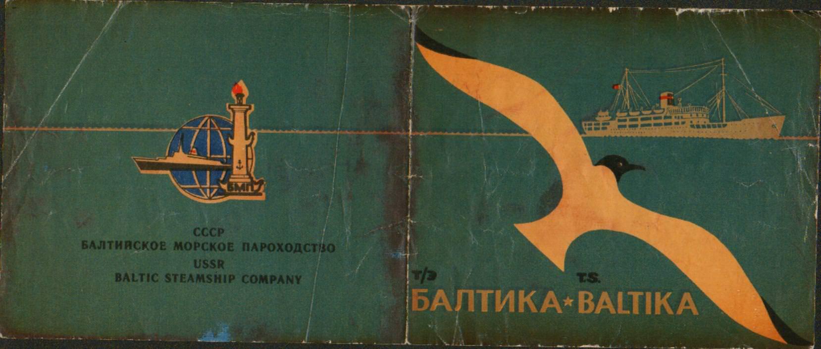 1975. «Балтика». Титул.