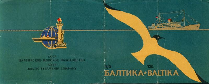 1973. Посадочный талон на «Балтику». Титул