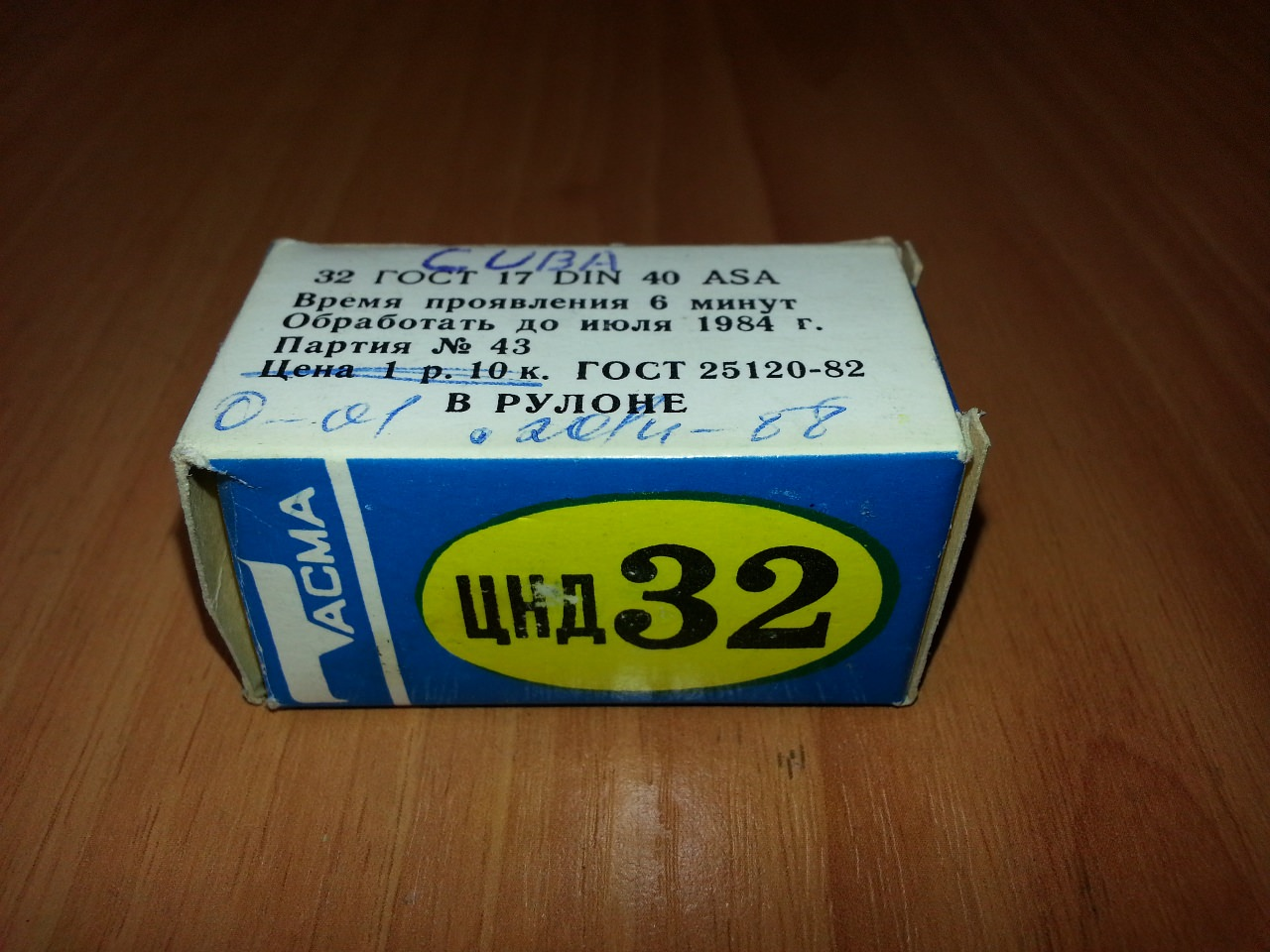 439. Пленка, купленная в армейском магазине. 2.
