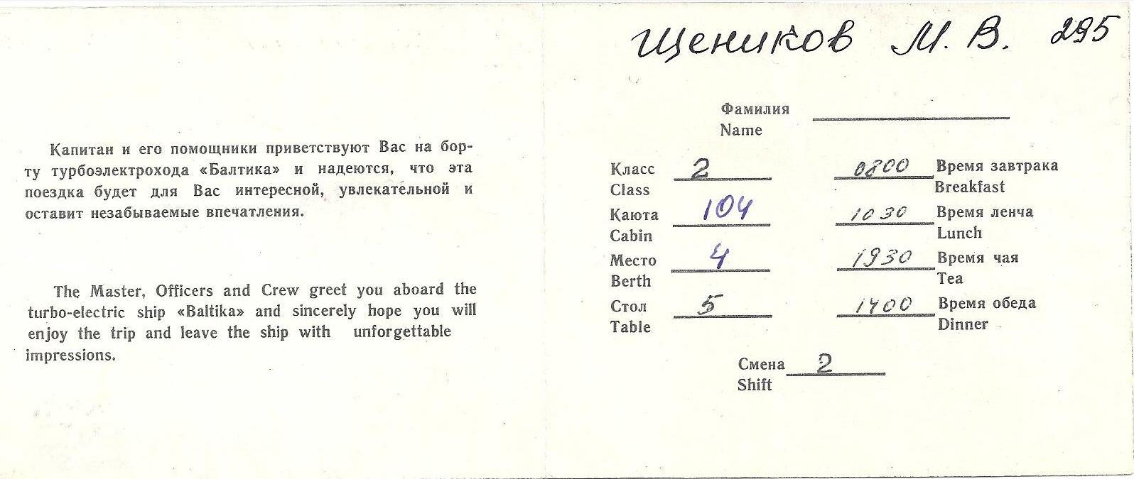 1969. Посадочный талон на «Балтику»