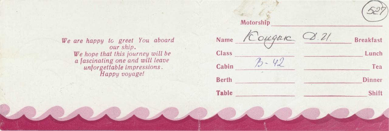 1986. Посадочный талон, обратная сторона