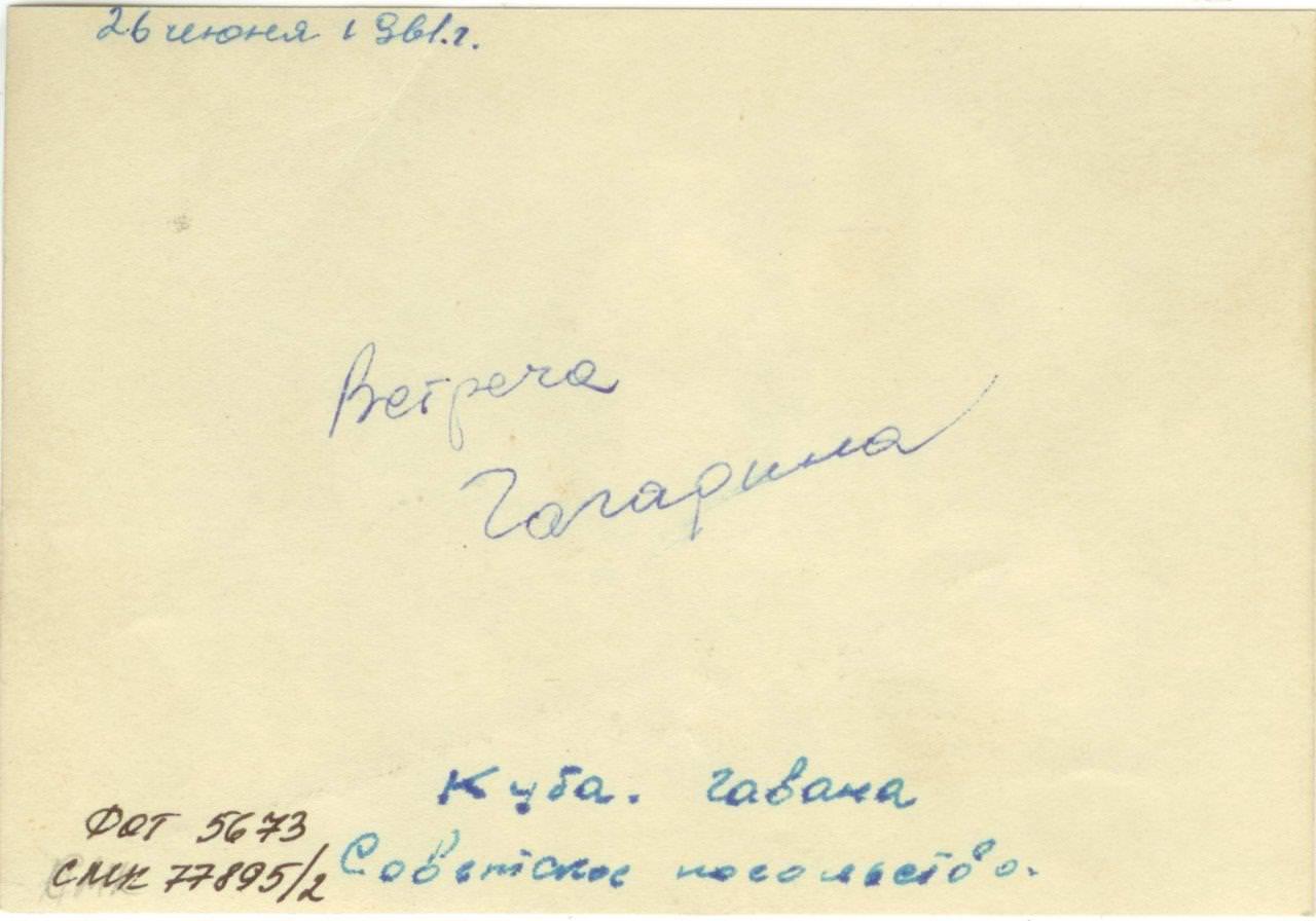 03. Гагарин Юрий Алексеевич, первый космонавт Земли, на встрече с жителями Кубы 26 июня 1961 г. Оборотная сторона с аннотационной надписью. Республика Куба, г. Гавана.