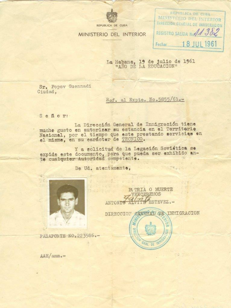 12. Паспорт заграничный № 223586 Попова Геннадия Александровича для пребывания в Республике Куба.