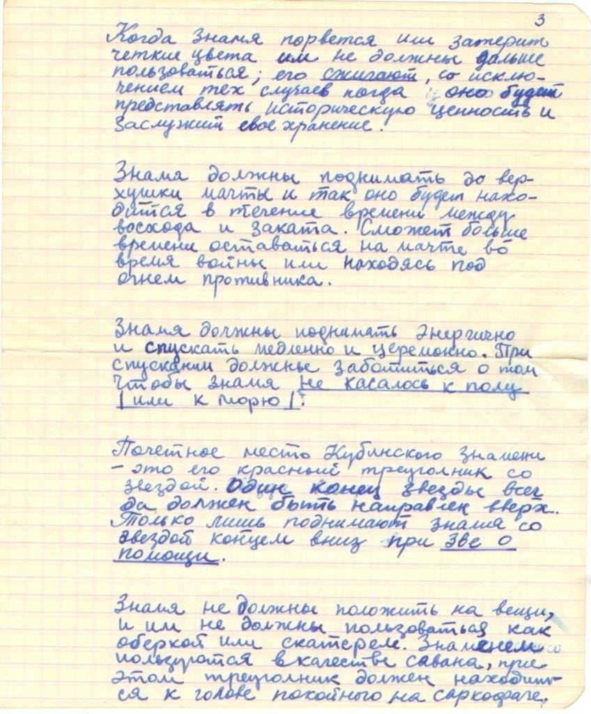 18. Памятка «Наше знамя». Попова Геннадия Александровича. Перевод с испанского, стр. 3