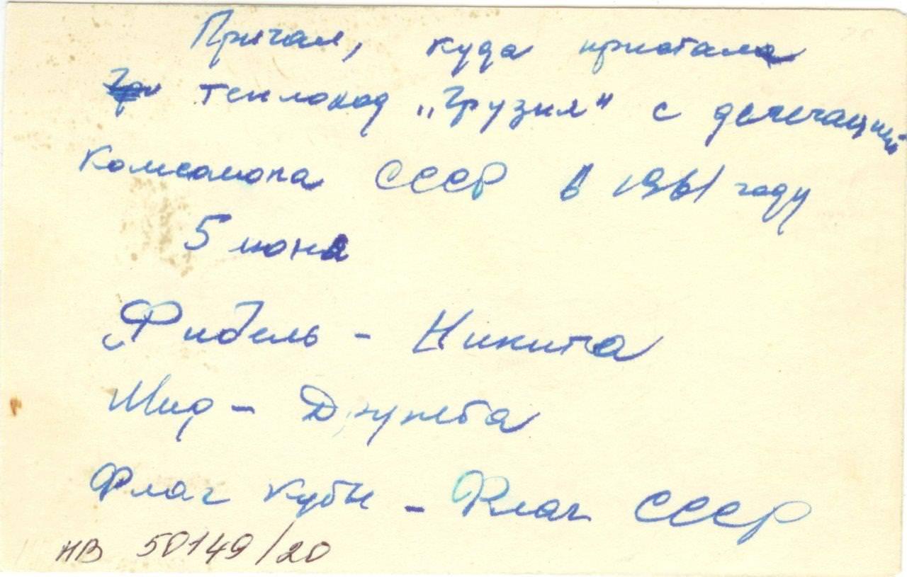 56. Причал в Гаване, к которому 5 июня 1961 г. пришвартовался теплоход «Грузия» с десантом советских специалистов по сельскому хозяйству на борту. Оборотная сторона с аннотационной надписью. Республика Куба. 1961 г.