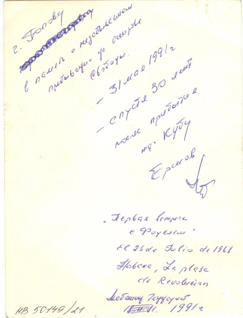 58. Фидель Кастро, премьер-министр Республики Куба, г. Гавана, 1961 г. Копия. Оборотная сторона с дарственной надписью. СССР. 1981 г.