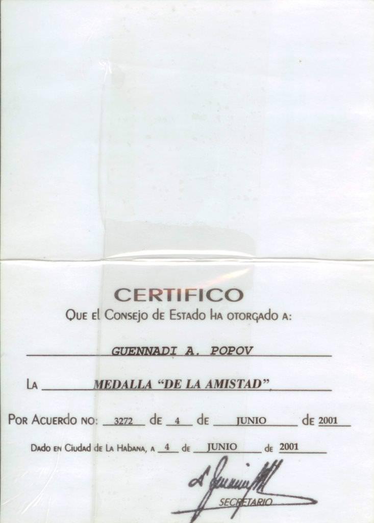 63. Удостоверение к медали «De La Amistad» («Дружба»)  Попова Геннадия Александровича. Разворот.