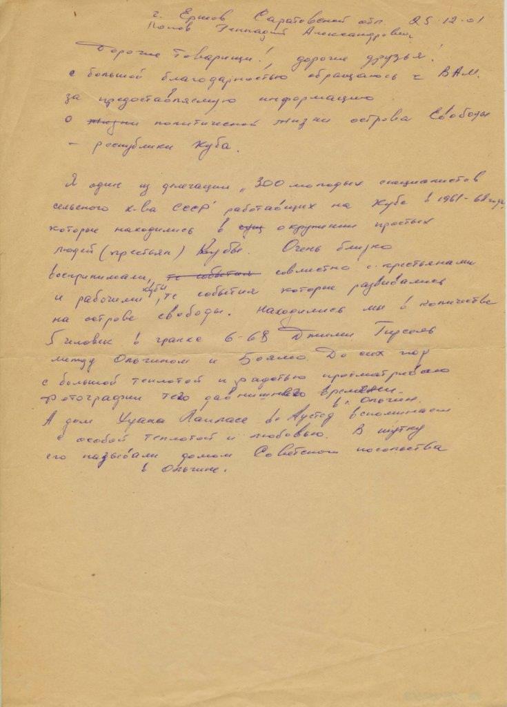 64. Рукопись. Речь Попова Геннадия Александровича для встречи ветеранов 5 июня 2001 г. Черновик.