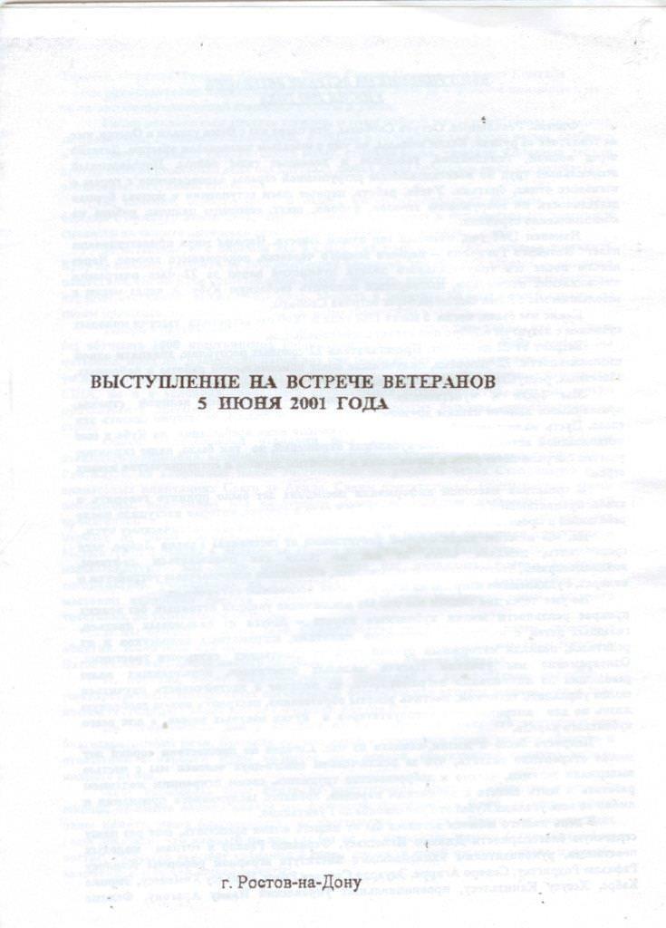 65. Рукопись. Выступление на встрече ветеранов 5 июня 2001 г. Копия