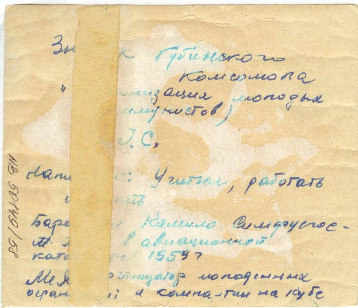71. Наклейка «UJC» («Союз молодых коммунистов») . Оборотная сторона с аннотационной надписью. 1961-1962 гг. Республика Куба.