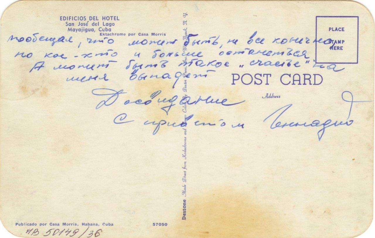 80. Карточка почтовая. Отель в Сан Хосе дэль Лаго. Оборотная сторона. Гавана. Кон. 1950-х гг.