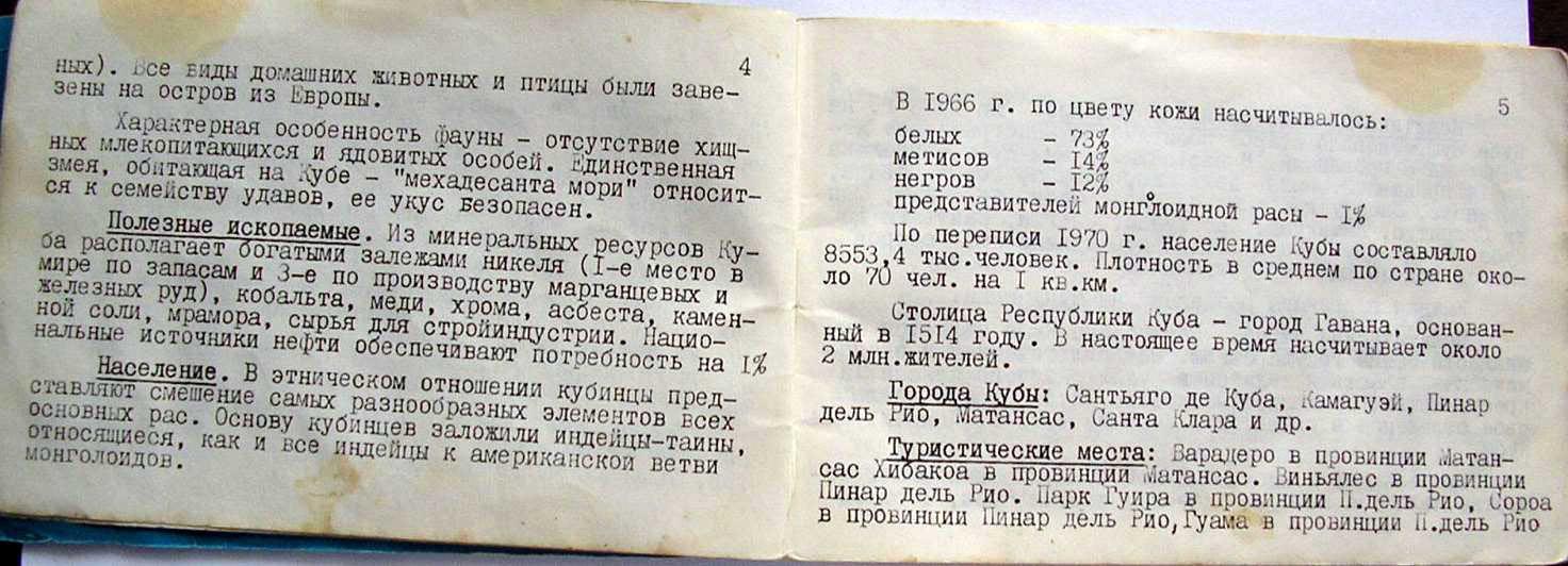 Русско-испанский разговорник, страницы 4-5