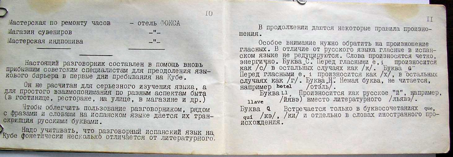 Русско-испанский разговорник, страницы 10-11