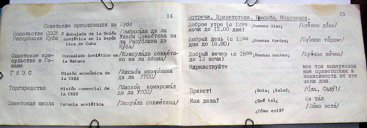 Русско-испанский разговорник, страницы 14-15