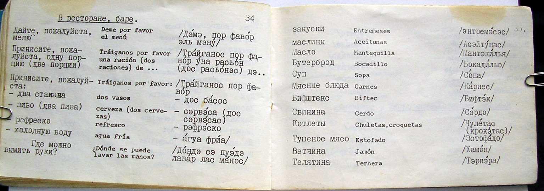 Русско-испанский разговорник, страницы 34-35