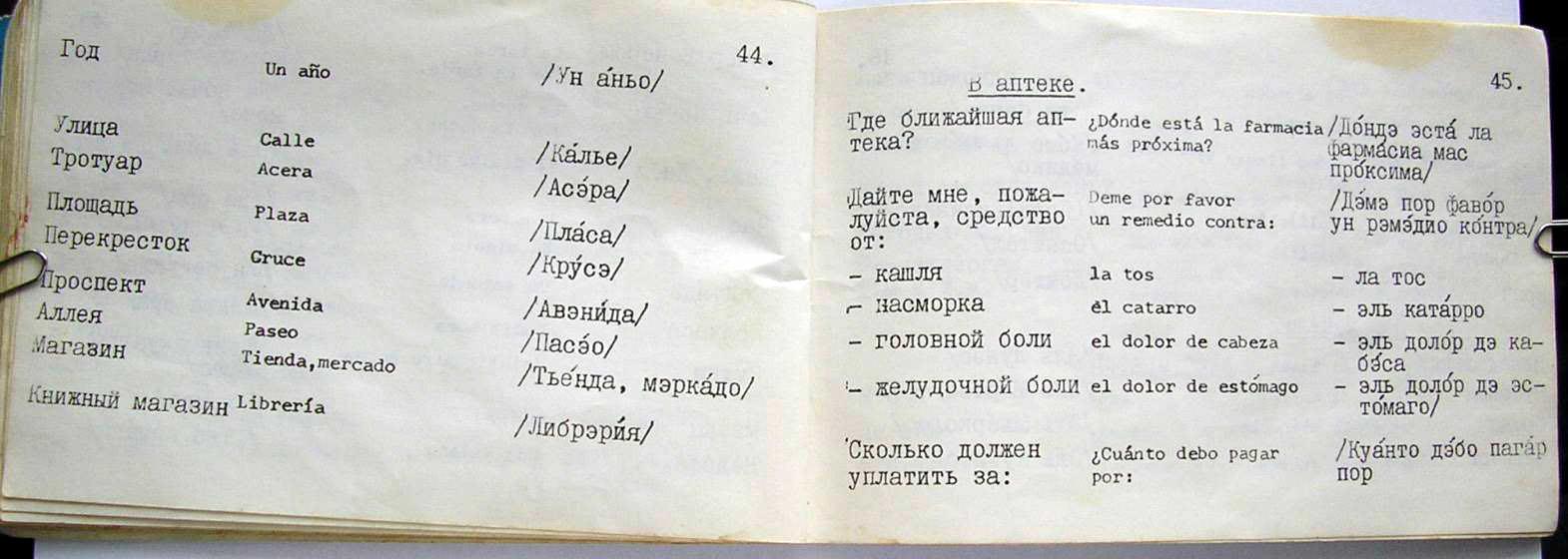 Русско-испанский разговорник, страницы 44-45
