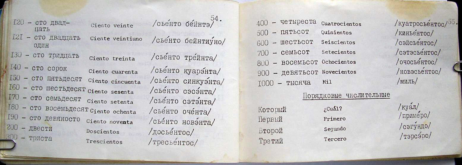 Русско-испанский разговорник, страницы 54-55