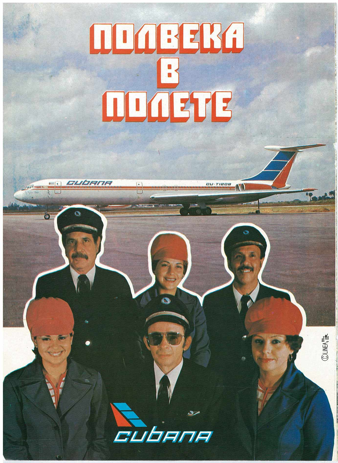 50 лет авиакомпании Cubana