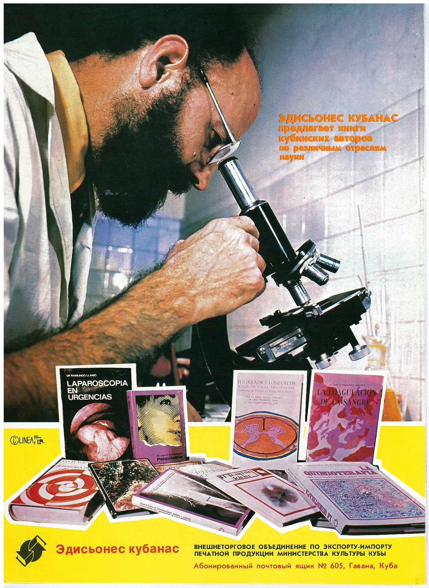 Реклама Эдисьонес кубанас - внешнеторгового объединения по экпорту-импорту печатной продукции