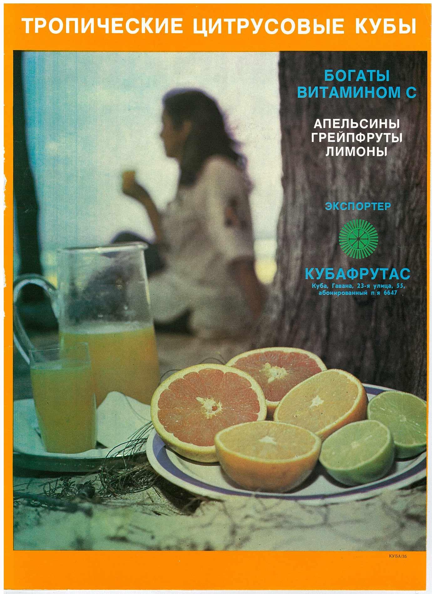 Кубафрутас - тропические цитрусовые Кубы