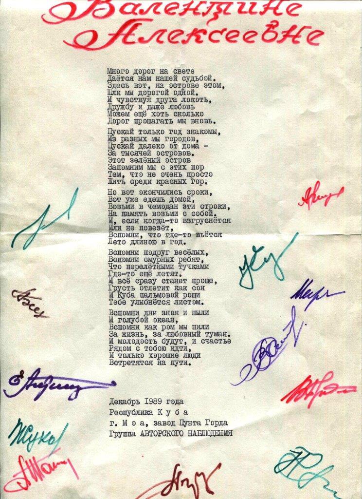 1989-12-ХХ. Стихи на окончание контракта Руденко Валентины