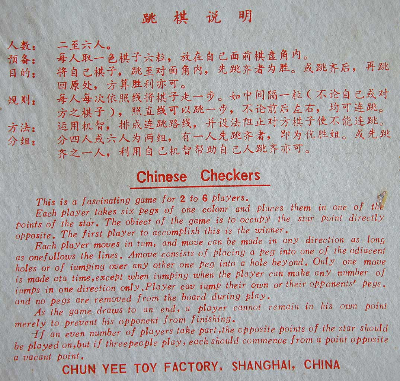 Игра «Китайские шашки», описание