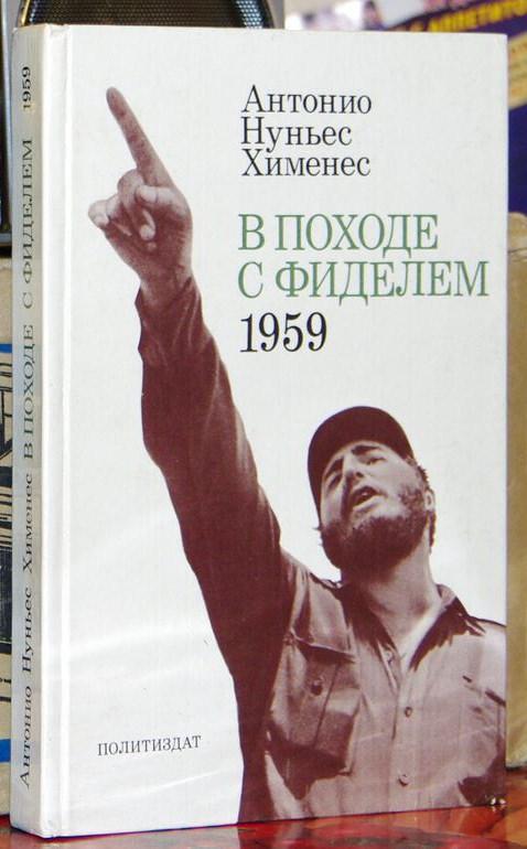 478. А.Н. Хименес. В походе с Фиделем 1959.Титул.