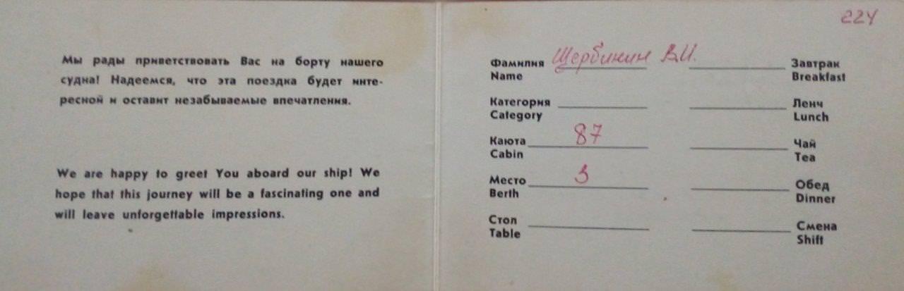 1975-10. «Балтика», рейс Ленинград-Гавана