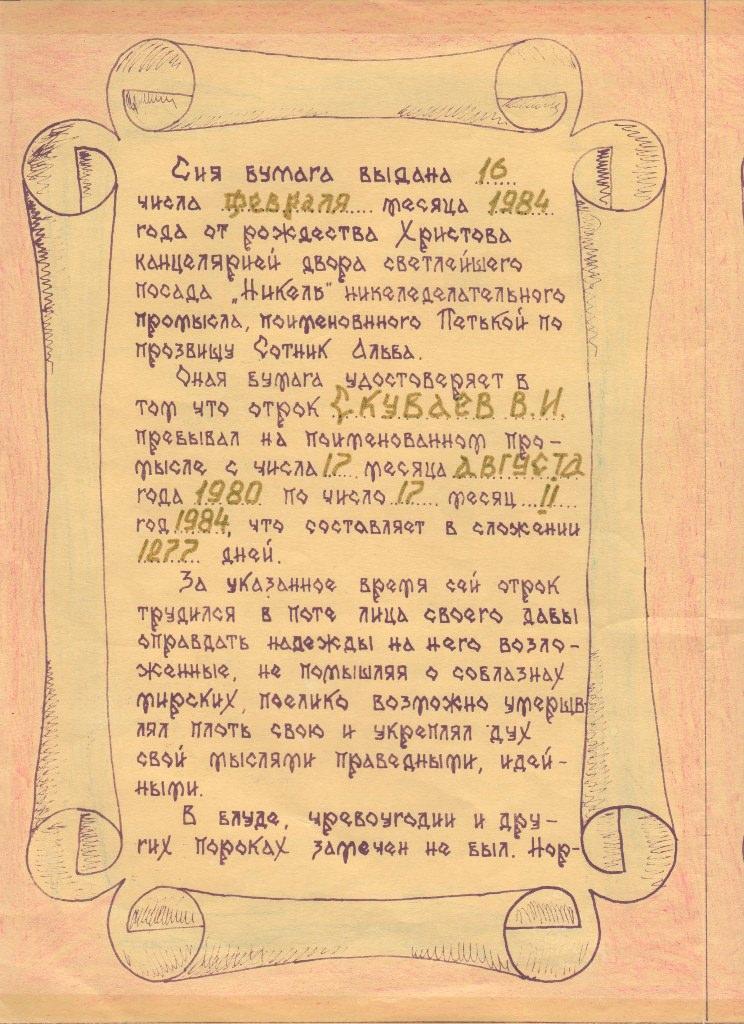 1984-02-16. Ироническая грамота. Лист 2