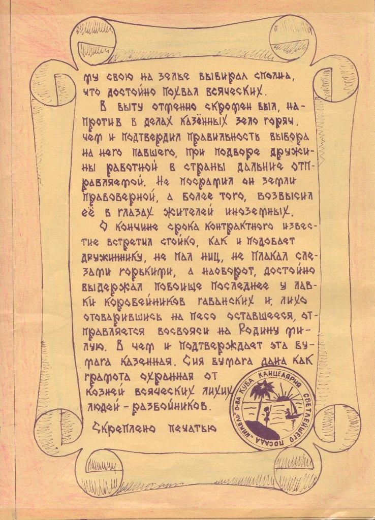 1984-02-16. Ироническая грамота. Лист 3