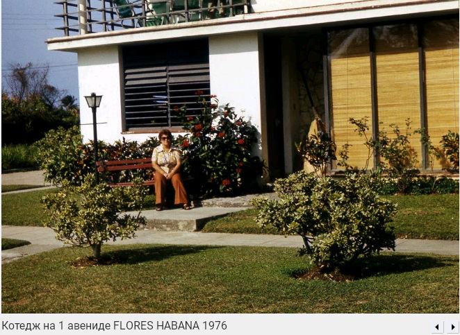 001. Коттедж на 1 авениде, Флорес, 1976
