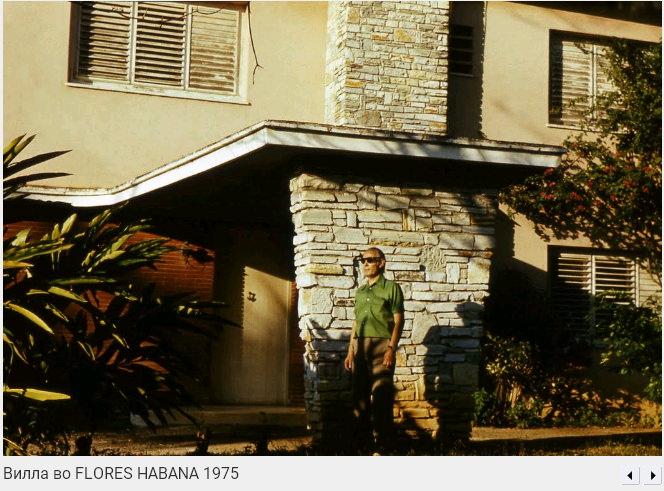 002. Вилла во Флоресе, 1975