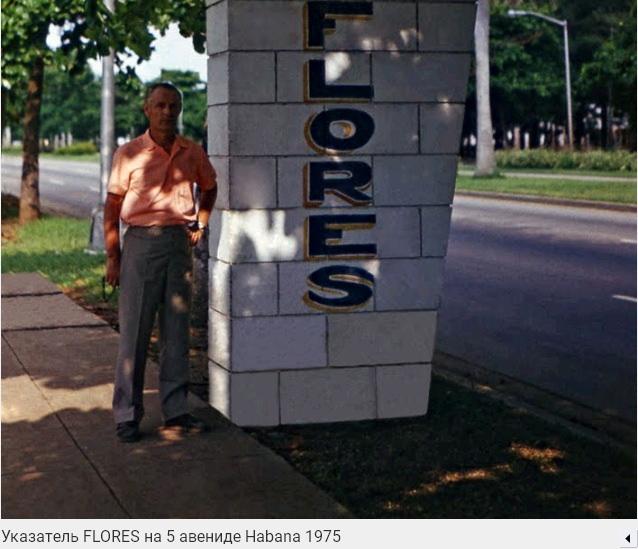 009. Указатель «Флорес» на 5 авениде, 1975