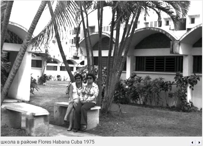 013. Школа в районе Флорес, 1975