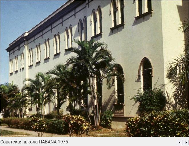 025. Посольская школа в Гаване, 1975