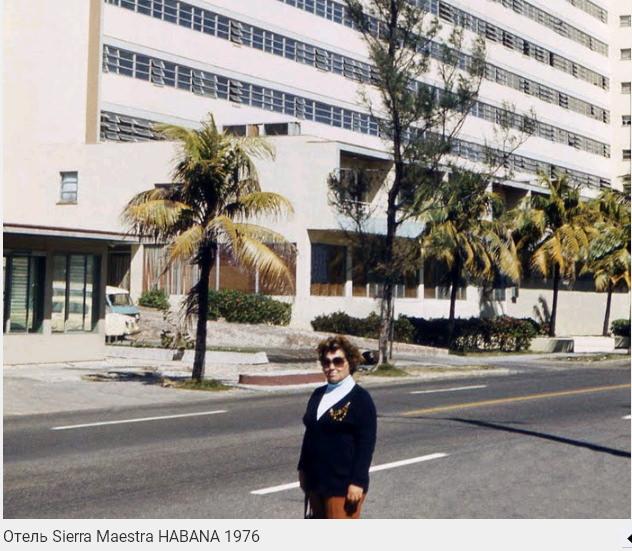 028. Отель «Сьерра-Маэстра», 1976