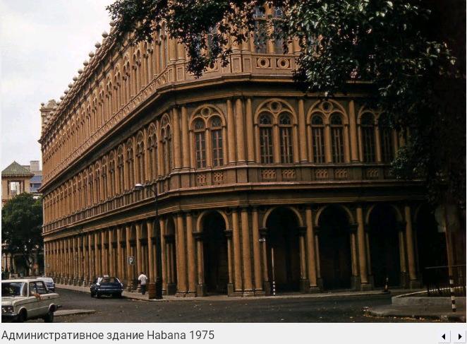 037. Административное здание, Гавана, 1975