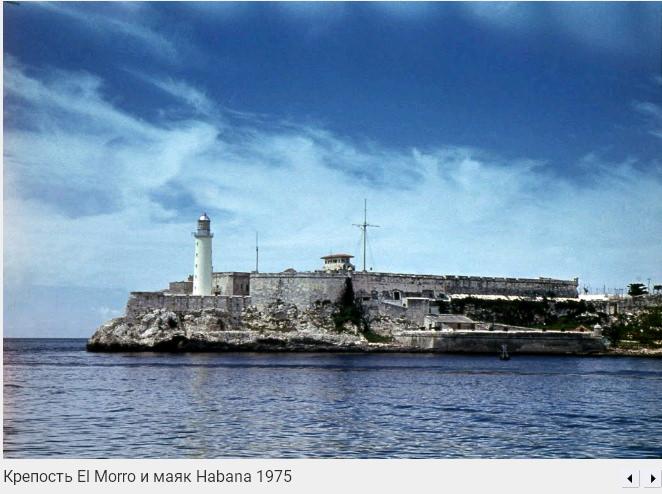 040. Крепость Эль-Морро, 1975