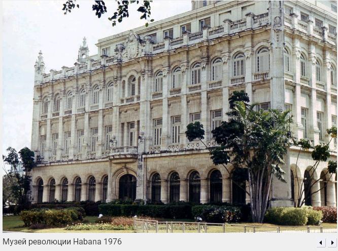 041. Музей Революции, 1976