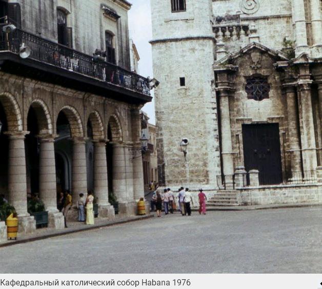 051. Кафедральный католический собор, 1976