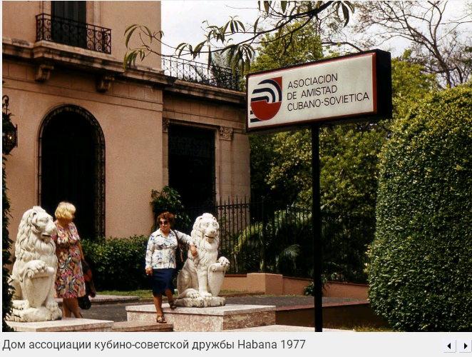 054. Дом ассоциации кубино-советской дружбы, 1977