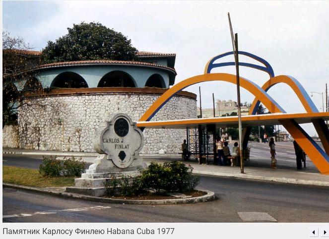 055. Памятник Карлосу Финлею, 1977