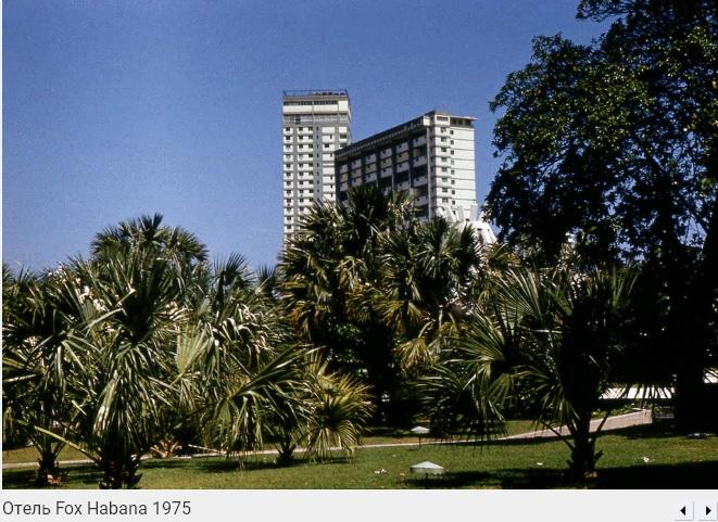 059. Отель «Фокса», 1975